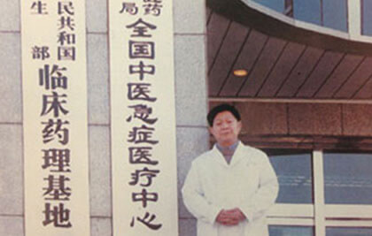 Dr. Chen Guoyi in China